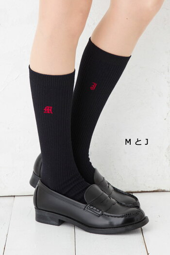 イニシャルスクールソックス(A-M)(片足販売)(23-25cm)