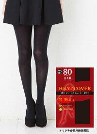 大きいサイズ 80デニール発熱タイツ (3L-4L)(ブラック 黒)(日本製) マチ付き レディース 特サイズ オーアイ工業製