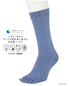 ハイドロ銀チタン 5本指 ソックス メンズ (25cm-27cm)(日本製) 靴下 助野