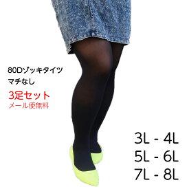 【3足セット】大きいサイズ 80Dゾッキ タイツ (マチ無し)(ブラック 黒)(3L-4L・5L-6L・7L-8L)(80デニール) レディース (メール便送料無料)