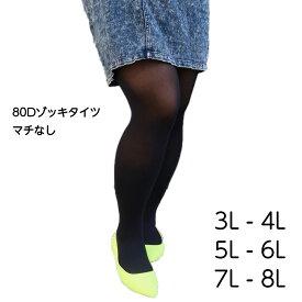 大きいサイズ 80Dゾッキ タイツ (マチ無し)(ブラック 黒)(3L-4L・5L-6L・7L-8L)(80デニール) レディース