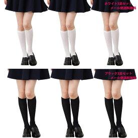 【3足セット】触って実感・さらさら速乾 ナイロン ハイソックス 無地 (メール便送料無料) レディース 靴下 socks <代引き不可> ladies