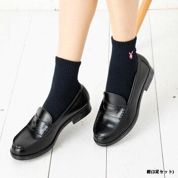 【3足セット】プレイボーイスクールソックスアンクル丈ワンポイント刺繍(白・黒・紺)(23-25cm)靴下ショートソックス