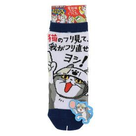 【電話猫たちの靴下】猫のふり見て柄 スニーカー丈ソックス (23-27cm・男女兼用)(おまけシール付き)(仕事猫・現場猫) メンズ レディース