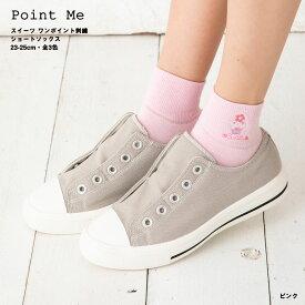 Point Me スイーツ ワンポイント刺繍 ショートソックス (23-25cm)(日本製)(白・黒・ピンク) レディース 靴下