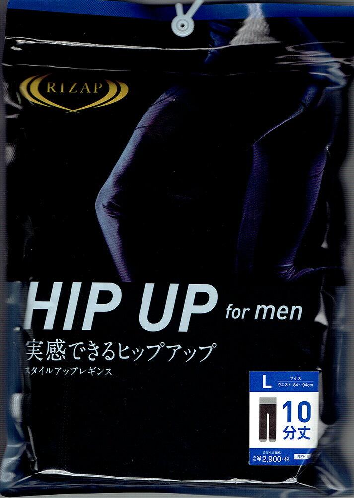 【メンズ】RIZAP スタイルアップレギンス 10分丈 男性用サイズ (ヒップアップ・加圧)(ブラック 黒) コンプレッション スパッツ グンゼ ライザップ