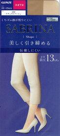 【ひざ下丈】サブリナ シェイプ ショートストッキング 着圧 足首13hpa (22-25cm)(日本製)(全6色)(伝線しにくい) シアータイツ レディース グンゼ