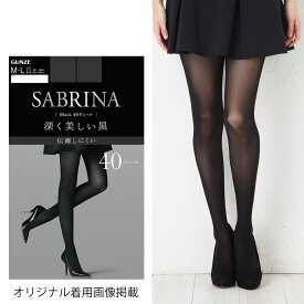 サブリナ シアータイツ ブラック 40デニール 深く美しい黒 (M-L・L-LL)(黒原着ポリウレタン)(日本製) ストッキング グンゼ SB495