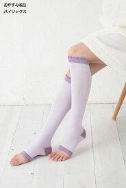 おやすみ 着圧 ハイソックス (23-25cm) 靴下 レディース