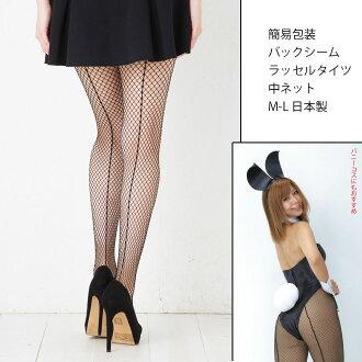 简易的包装背焊缝罗素紧身服中的网络网紧身服(黑色黑、M-L、日本制造)女子的古装戏