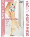 満足 ストッキング 美しい素肌感 伝線しにくい (段階快適設計・ノンラン・つま先補強・ヒップ立体設計・日本製)(黒・…