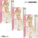 【3足セット】満足 ストッキング 美しい素肌感 伝線しにくい (段階快適設計・ノンラン・つま先補強・ヒップ立体設計・…