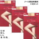 (3足セット)サブリナ ストッキング ナチュラル 美しい素肌感 (S-M・M-L・L-LL)(全10色)(日本製)(メール便送料無料) シアータイツ グンゼ SB410 <代引き不可>