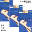 (3足セット)ストッキング サブリナ シェイプ 美しく引き締める 足首13hpa (S-M・M-L・L-LL)(全10色)(日本製) (メール便送料無料) シアータイツ グンゼ SB420 <代引き不可>