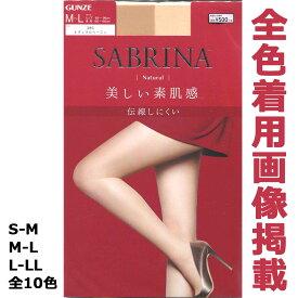 サブリナ ストッキング ナチュラル 美しい素肌感 (S-M・M-L・L-LL)(全10色)(日本製) シアータイツ グンゼ SB410