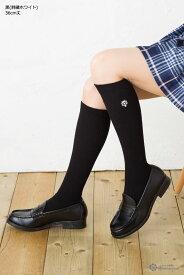 スクールソックス カップ紋章 ワンポイント刺繍 (白・黒・紺)(32cm丈・36cm丈)(22-25cm)(日本製) 靴下