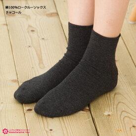綿100% ロークルーソックス 11.5cm丈 口ゴムゆったり (全6色)(日本製 Made in Japan) ショートソックス 靴下 レディース short socks ladies