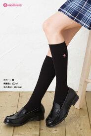 ワンポイント刺繍入り スクールソックス ユニコーン (白・黒・紺)(18cm丈・28cm丈・32cm丈・36cm丈)(日本製 Made in Japan)(Trois Epri キングオリジナル) ハイソックス 靴下 レディース school socks ladies