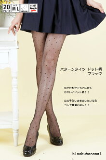 Dot print stocking (black Black / Beige) (made in Japan and 20 denier) ♪ 1050 yen buying and selection in ♪ pattern stockings pattern tights sheer tights tights stockings pattern polka dot wedding stocking tights ladies!-z fs3gm
