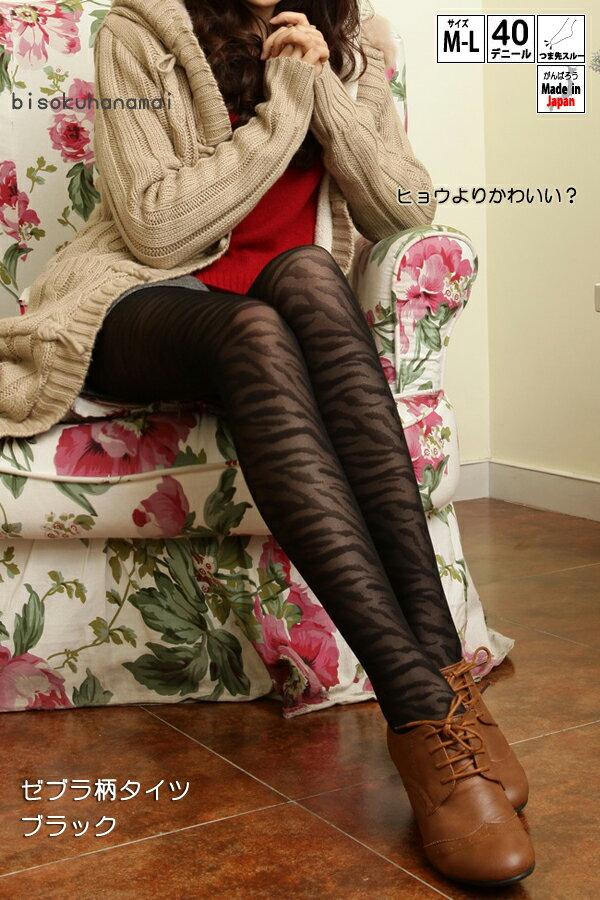 ゼブラ柄タイツ(40デニール・黒 ブラック・日本製)♪ 柄タイツ 柄ストッキング シアータイツ タイツ ストッキング 柄 ヒョウ柄 レオパード アニマル レディース stocking tights ladies ♪-ZB
