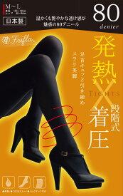発熱 X 着圧 80デニールタイツ (黒・ブラック)(つま先スルー・段階式着圧)(日本製 Made in Japan) カラータイツ シアータイツ レディース stocking tights ladies