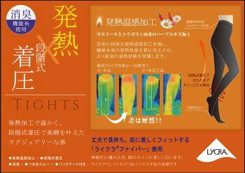 発熱X着圧110デニールタイツ(黒・ブラック)(つま先スルー・消臭加工・段階式着圧)(日本製MadeinJapan)