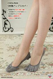 COOLMAX 5本指 フットカバー 日本製 黒 ベージュ グレー レディース パンプスカバー パンプスイン 五本指 ソックス 靴下 socks foot cover ladies