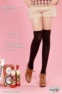 Cotton mixed flat plain knee high socks ♪ 1050 yen buying and selection in ♪ overknee socks thigh socks socks kneehigh overknee stocking tights ladies!-z fs2gm