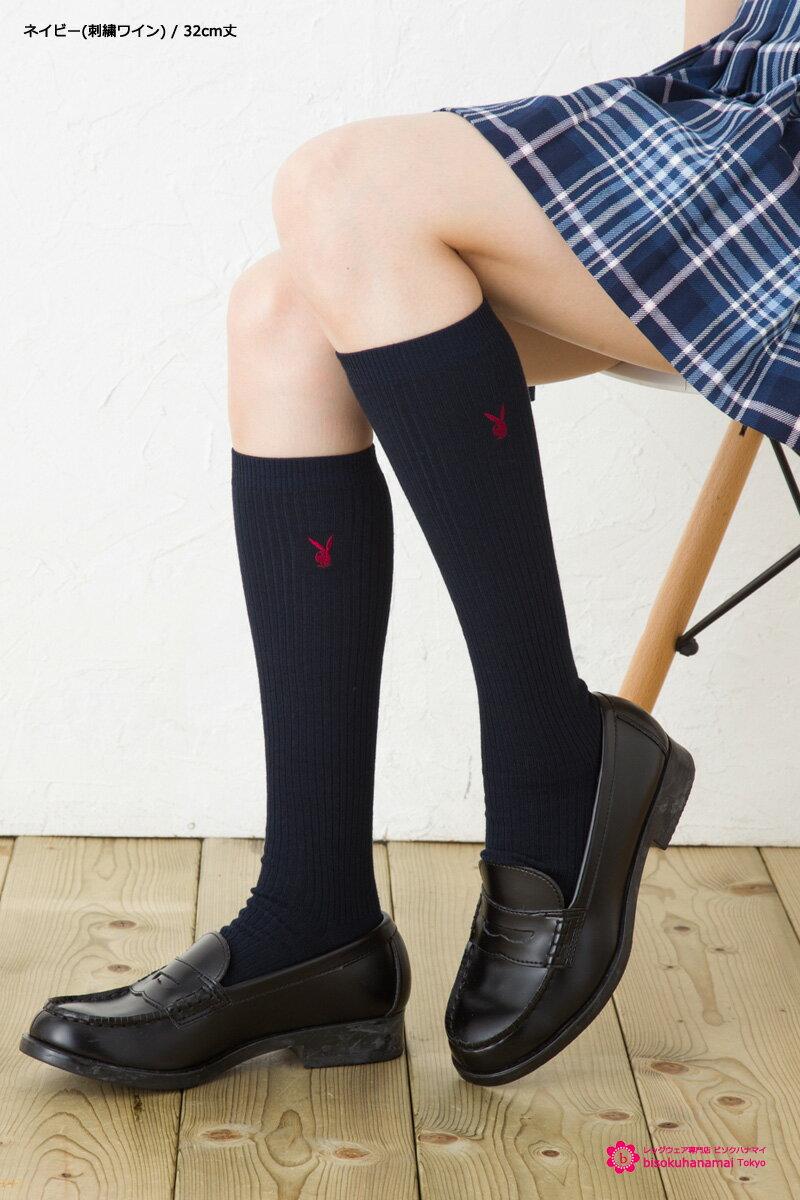 スクールソックス PLAYBOY プレイボーイ 32cm丈 ワンポイント刺繍 白 紺 黒 靴下 ハイソックス 学生 school socks character