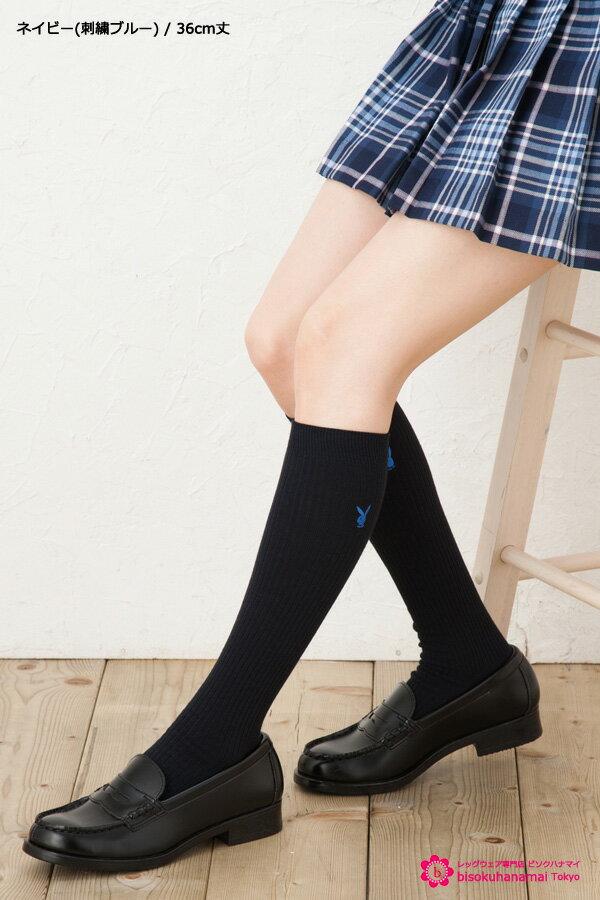 スクールソックス PLAYBOY プレイボーイ 36cm丈 ワンポイント刺繍 白 紺 黒 靴下 ハイソックス 学生 school socks character