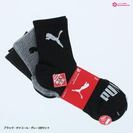 PUMA スポーツショートソックス 3足組 (丈の長さ約15cm) 靴下socks mens