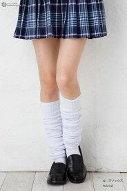 ルーズソックス 90cm丈 ホワイト (23-25cm)(主成分綿) 靴下 白 女子高生 レディース コスプレ