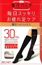 【着圧カルテ】足首30hpa 強着圧 ハイソックス ナイロン素材 日本製 (ブラック 黒・ベージュ) ハードサポート ナノファイン加工 保湿加工 レディース 靴下 (メール便送料無料)