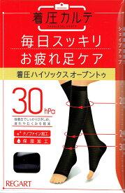 【着圧カルテ】足首30hpa 強着圧 ハイソックス オープントゥ ナイロン素材 日本製 (ブラック 黒・ベージュ) ハードサポート ナノファイン加工 保湿加工 レディース 靴下 (メール便送料無料)