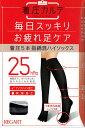 【着圧カルテ】足首25hpa 強着圧 5本指 ハイソックス 綿混素材 日本製 (ブラック 黒) ハードサポート ナノファイン加…
