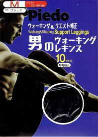 メンズ ウォーキング レギンス 10分丈 (ウォーキング&ウエスト補正)(M・L)(ブラック 黒) 紳士 スパッツ スポーツ ピエド (メール便送料無料)