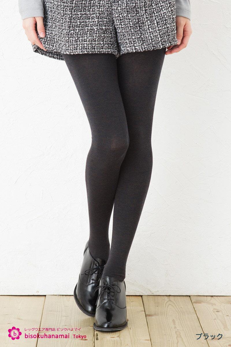 SMALL STONE コットンプレーンタイツ 日本製 (全5色) 綿タイツ コットンタイツ (メール便送料無料) cotton tights レディース ladies