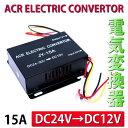 コンバーター 24V→12V 変換/DCDC 15A対応 トラック 用品デコデコ変換/電装部品/電気変換器/インバーター _44002 【P08Apr16】