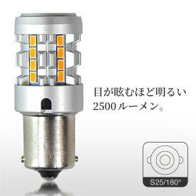 S25 LED ウィンカー アンバー ピン角違い 180° シングル ステルス ハイフラ抵抗内蔵型 25w 2500lm 2個セット   ハイフラ防止 ハイフラ防止抵抗 S25ピン角違い ウインカー オレンジ ステルスバルブ ポン付け SMD canbus 放熱 _24288
