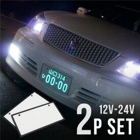 字光式ナンバー LED 全面発光 車検対応 字光ナンバー 12V 24V 2枚 光る 字光式ナンバープレート 軽自動車 普通車 フロント リア 前後 ナンバーフレーム _28346