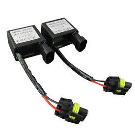HID部品 ワーニングキャンセラー 警告灯解除 2個セット BMW ベンツ アウディ フォルクスワーゲン などに最適です _34081