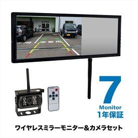 バックカメラ ワイヤレス 12V/24V 7インチ ミラーモニター セット CMOS 防水 無線 赤外線暗視機能 コードレス 普通車 トラック 大型車 バス 対応 _43205