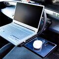 車内でもパソコン作業ができる便利グッズ!【車用パソコンテーブル】のおすすめが知りたい!