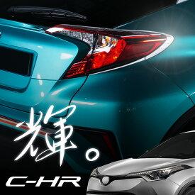トヨタ C-HR テールライト メッキ ガーニッシュ 全グレード対応 左右 外装パーツ リア テール ライト 傷防止 ドレスアップ カスタム ABS樹脂 鏡面クロームメッキ 対応 _51527