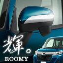 ルーミー ROOMY トヨタ 専用 ドアミラー リム ガーニッシュ 左右セット 外装 エアロ パーツ ドレスアップ 傷防止 簡単…