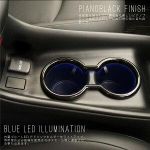 プリウス 50系 LED ドリンクホルダーリング カップホルダーイルミ 簡単取付け シガーソケット電源 ブルー カップホルダーリング コンソールトレイ 内装 パーツ アクセサリー 新型 現行 PRIUSU Z