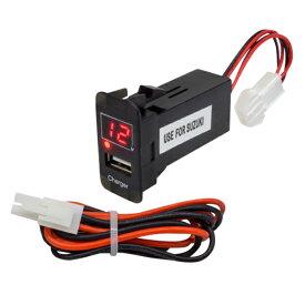 USB充電ポート 電圧計 スズキ マツダ 汎用 LED デジタル 純正スイッチ形状 車 充電器 スマホ iphone ipad Android タブレット ボルトメーター 対応 _59836