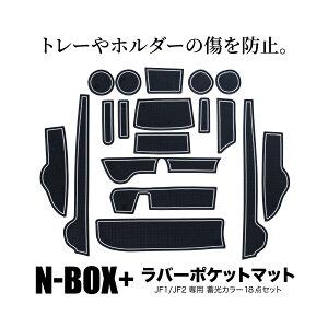 N-BOX+ JF1 JF2 ラバーポケットマット18点 ブラック/蓄光ライン ラバーマット 内装 アクセサリー 車内 パーツ ホンダ NBOX+ エヌボックスプラス 対応 _60027