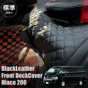 ハイエース 200系 標準ボディ シートカバー フロアマット フロント デッキカバー ブラックレザー パーツ 内装 キルト …