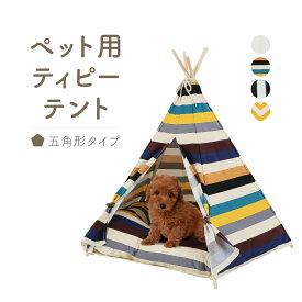ペットハウス 犬 猫 ティピーテント 5角形 70cm×87cm 天然素材 選べる4色 クッション付 小型犬 中型犬 ドッグ キャット カワイイ 軽量 コンパクト 対応 @71139